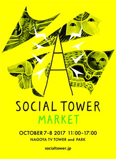 SOCIAL TOWER MARKET 2017